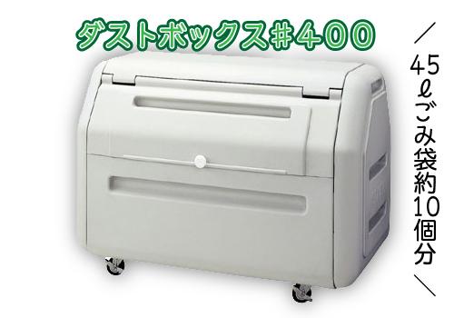 dustbox400