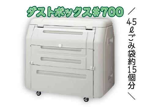 dustbox700